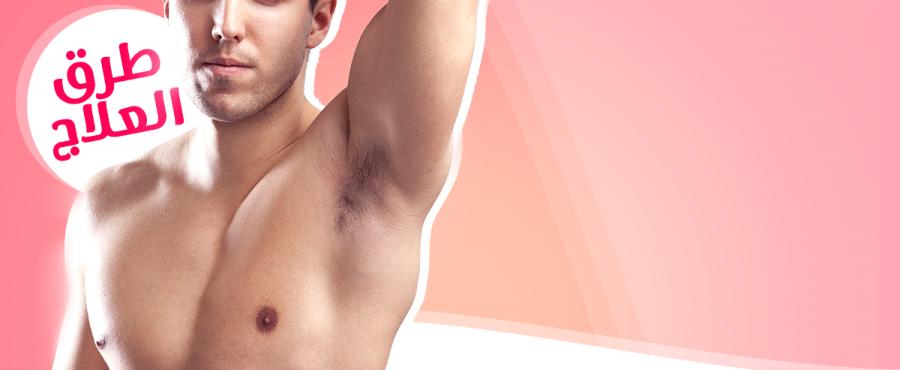 علاج التثدي عند الرجال .. بالطرق المختلفة من أدوية وجراحة